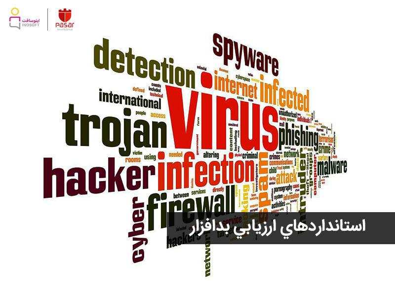 استاندارد امنیت اطلاعات