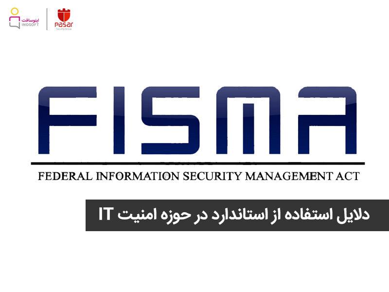 دلایل استفاده از استاندارد در حوزهی امنیت IT