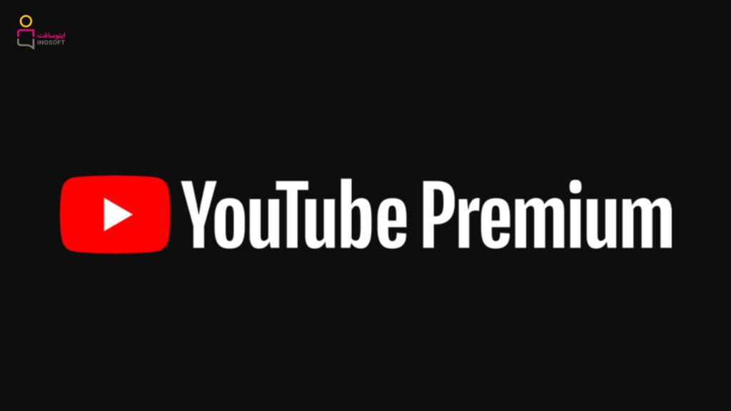 یوتیوب پریمیوم
